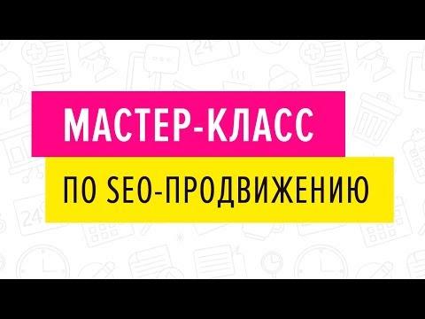 Мастер-класс по SEO продвижению - 23.04.2019