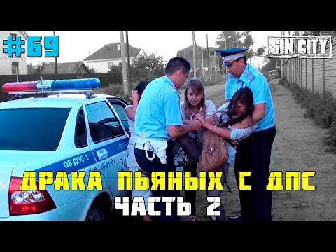 Город Грехов 69 - Драка пьяных с ДПС # 2