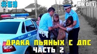 Город Грехов 69   Драка пьяных с ДПС  2