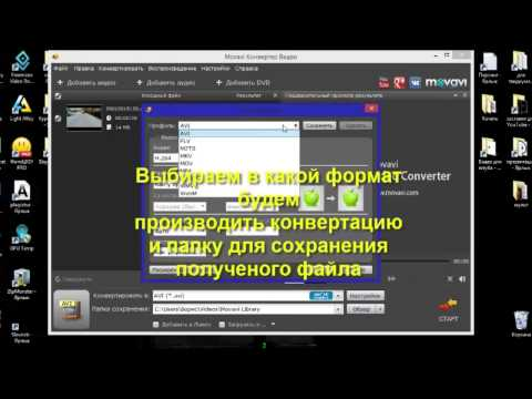 Мовави Видео Конвертер - instructiondir
