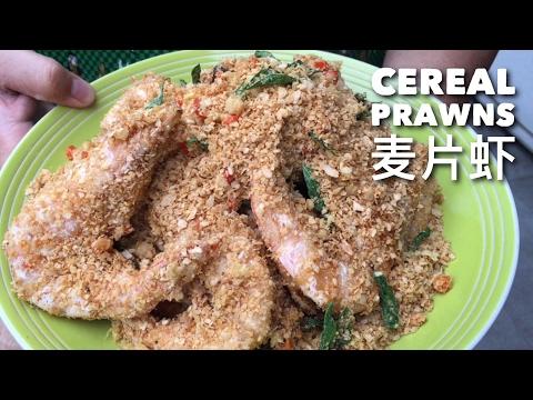 Simple & Yummy Recipe: Cereal Prawns // 麦片虾