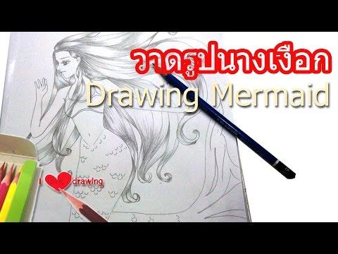 สอนวาดรูปการ์ตูน นางเงือก เงือกสาวปังปัง - How to draw Mermaid