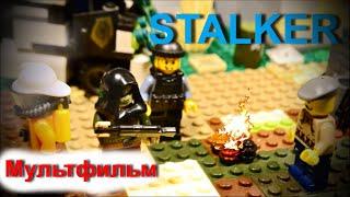 видео: СТАЛКЕР - ОСОБОЕ ЗАДАНИЕ | ПОЛНЫЙ МУЛЬТФИЛЬМ / LEGO stop motion