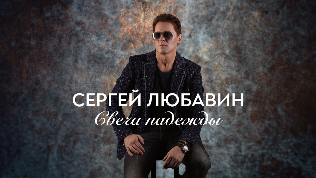 Сергей Любавин — Свеча надежды (клип), 2020