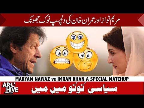 Maryam Nawaz and Imran Khan a special matchup