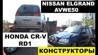Авто из Японии - КОНСТРУКТОРЫ HONDA CR-V RD1 и NISSAN ELGRAND AVWE50 с аукциона Японии!