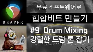 힙합비트 만들기 #9 강렬한 드럼 톤 잡기 Drum Mixing