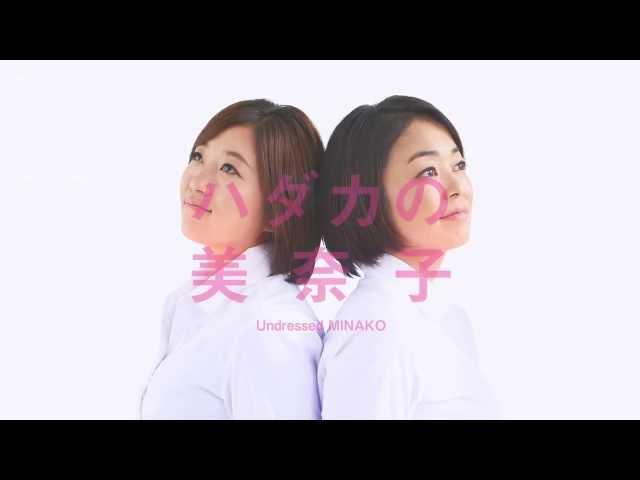 映画『ハダカの美奈子』特報