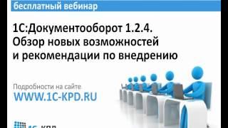 видео CRM-1C-Кодерлайн