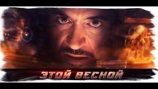 Кино «Мстители: Эра Альтрона» (Мстители 2) / Avengers: Age of Ultron / Фан-ролик Николая Курбатова