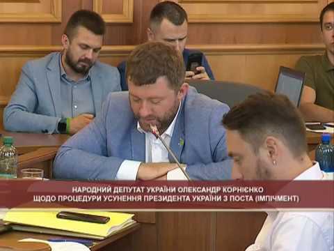 Олександр Корнієнко щодо