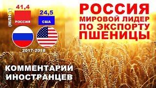 РОССИЯ МИРОВОЙ ЛИДЕР ПО ЭКСПОРТУ ПШЕНИЦЫ - Комментарии иностранцев