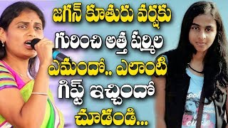 YS Sharmila Comments On YS Jagan Daughter Varsha Reddy | Celebs News | Political News