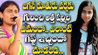 YS Sharmila Comments On YS Jagan Daughter Varsha Reddy | Celebs News | Political News