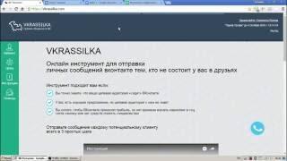 VKRASSILKA Как запустить автоматическую рассылку сообщений в вк?