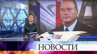 Выпуск новостей в 15:00 от 30.09.2019