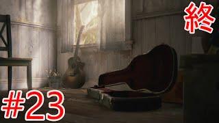 【ラストオブアス2】決着をつける【プレイ動画#23終】