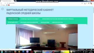 Виртуальный методический кабинет и профессиональное становление педагога