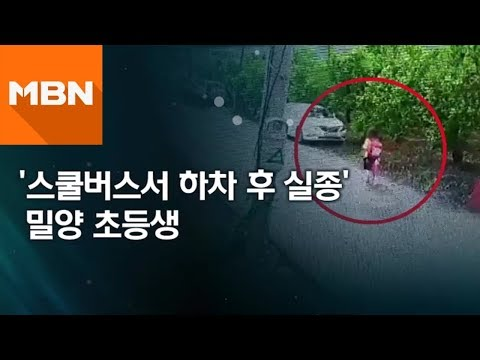 스쿨버스 하차 9살 여아 실종 17시간 만에 발견…용의자 '검거'
