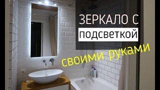 Зеркало с подсветкой своими руками / Освещение в ванной / Мебель своими руками на канале Гвоздь