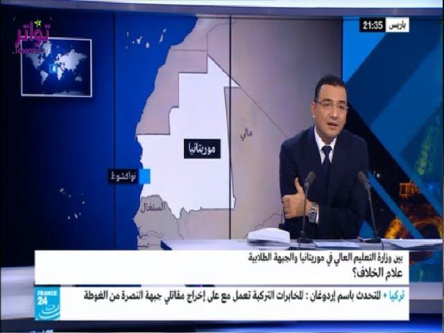 فرانس24- بين وزارة التعليم العالي في موريتانيا والجبهة الطلابية- مشاركة الطالب سيدي ولد امصبوع