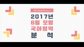 [2018학년도 고3 6월 평가원 모의고사] 국어영역 …