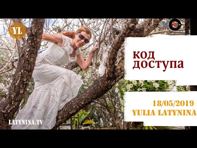LatyninaTV / Код Доступа / 18.05.19/ Юлия Латынина