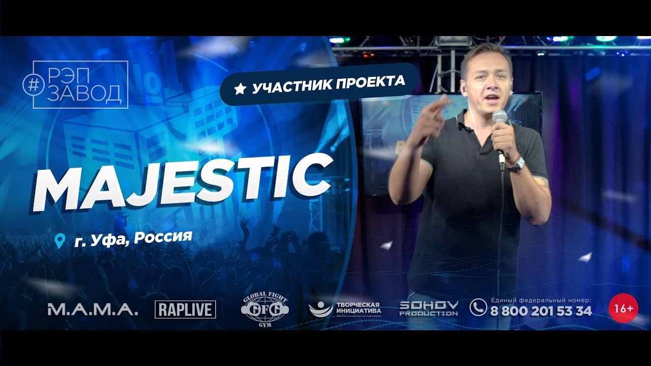 РЭП ЗАВОД [LIVE] MAJESTIC (1002-й выпycк). 26 лет. Город: Уфа, Россия.