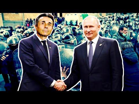 Российский стиль в Грузии / Президент Грузии: о русских, оккупации и Иванишвили