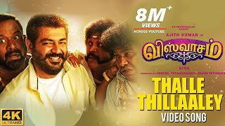 Viswasam Video Songs | Thalle Thillaaley Full Video Song | Ajith Kumar, Nayanthara | D.Imman | Siva