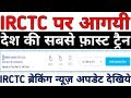 India's Fastest Train Vande Bharat Express (Train 18) On Irctc For Ticket Booking