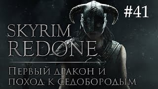 Skyrim Redone #41: Первый дракон и поход к седобородым