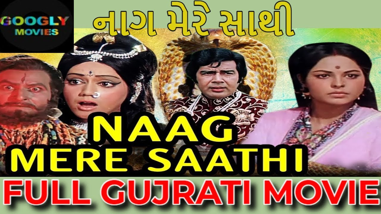 NAAG MERE SATHI નાગ મેરે સાથી 1973 FULL GUJARATI DUB MOVIE | SUJIT KUMAR | SANJANA |