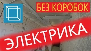 Анапа ремонт квартир - ЭЛЕКТРИКА, от Море Строй Групп!