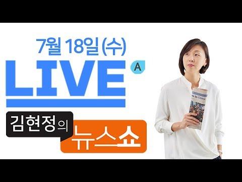 김현정의 뉴스쇼 실시간 생방송 전체 듣기(7월 18일)
