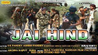 Jai Hind   Official Trailor   Tufan Singh , Shakti Thakur   Movies Trailor 2019