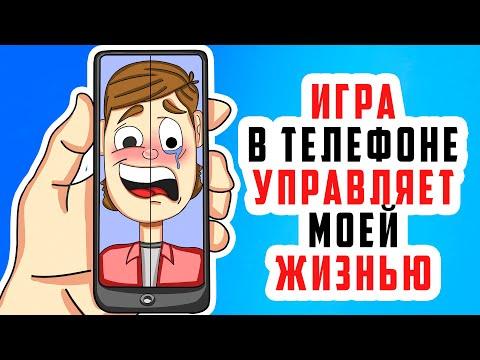 ИГРА в телефоне управляет моей жизнью | Анимированная История про игру