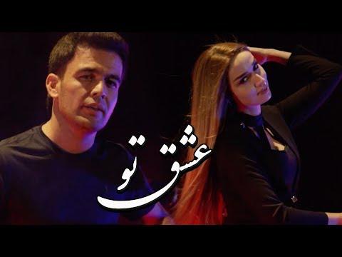 Ahliddini Fahriddin - Ishq Tu / Ахлиддини Фахриддин - ИШКИ ТУ
