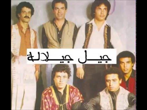 Jil Jilala - Elqualb Elmeskoune جيل جلالة القلب المسكون