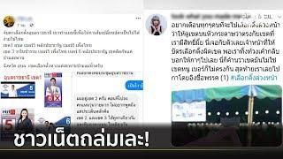 เลือกตั้งล่วงหน้าอลเวง-ชาวเน็ต-รุมสวด-กกต-ยับ-18-มี-ค-62-เจาะลึกทั่วไทย
