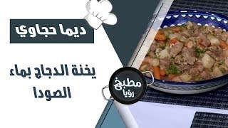 يخنة الدجاج بماء الصودا - ديما حجاوي