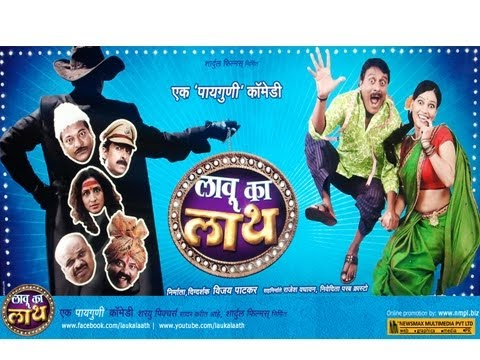 Marathi Comedian Vijay Patkar Talks About His Upcoming Flick Lau Ka Lath - Marathi News