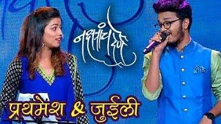 Nakshtranche Dene | Zee Marathi TV Serial | Title Song Special Show | Marathi Entertainment