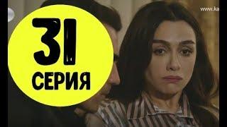 Черно-Белая любовь 31 серия на русском,турецкий сериал, дата выхода