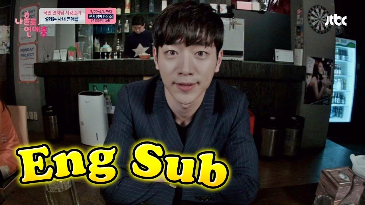 Dating alone seo kang jun roommate