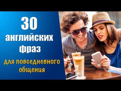 30 английских фраз для повседневного общения