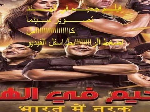 مشاهدة فيلم جحيم في الهند فيلم عيد الفطر أونلاين بجودة عالية Hd