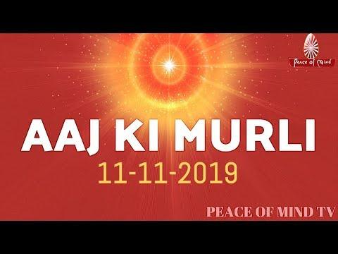 आज की मुरली 11-11-2019   Aaj Ki Murli   BK Murli   TODAY'S MURLI In Hindi   BRAHMA KUMARIS   PMTV