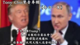 Tony Choi聲音專欄《每日一萬》2017年06月16日普京更勝Trump!/東方日報...