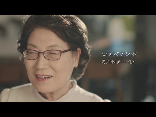 검정고시인식개선 홍보영상